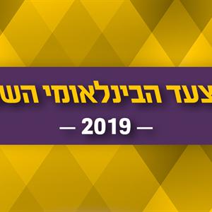 המצעד הבינלאומי השנתי 2019 מקומות 40-21